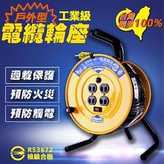 工業級電纜延長線輪座 2蕊2.0 - 70尺-20米 DL-2070(延長線 輪座)