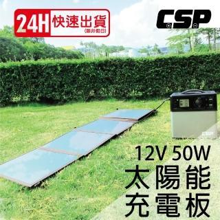 【CSP進煌】SP-50太陽能板12V50W可折疊攜帶(省電.省錢.充電12V電瓶.手機.隨身電源)