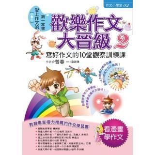 【文房文化】歡樂作文大晉級2(作文技法、 工具書、學習書)