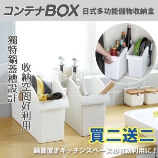 【FL生活+】買二送二日系萬用附輪儲物收納盒(鍋具調料雜物收納必備)