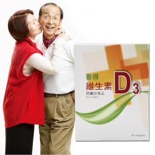 【善得維生素D3 高單位800IU】液態軟膠囊 60顆/盒(加拿大)