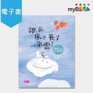 【myBook】誰在床下養了一朵雲 林世仁的童詩精選集(電子書)