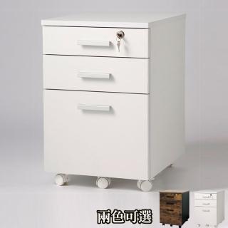 【C&B】多崎簡潔OA活動三抽櫃(兩色可選)