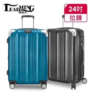 【Leadming】地平線24吋防刮硬殼行李箱II(3色可選)