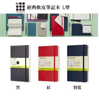 【MOLESKINE】軟皮筆記本(口袋型)