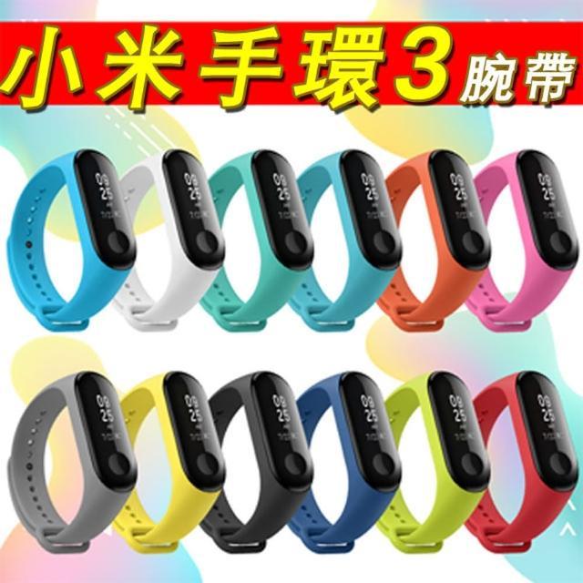 小米手環3單色錶帶腕帶-副廠/