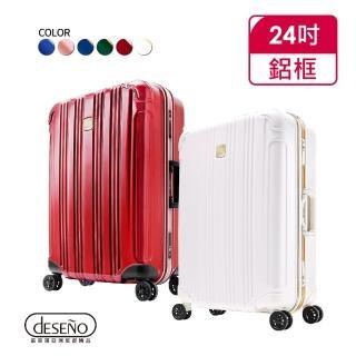 【Deseno】酷比旅箱II-24吋特仕版輕量深鋁框行李箱(多色任選)/