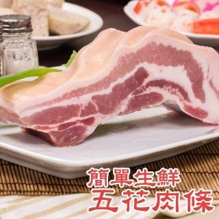 【鮮食家】任選799 簡單生鮮 五花肉條(600g±10%)