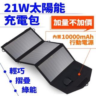 【Suniwin】戶外折疊攜帶方便21W太陽能充電包內置6000mah行動電源/太陽能行動電源(太陽能充電板/旅行/露營)