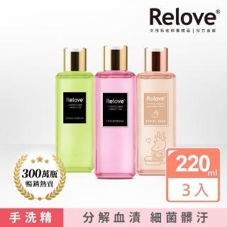 【Relove】蛋白酵素去漬抗菌手洗精220mlX3入