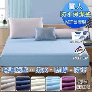 【ALAI寢飾工場】極致100%防水防蹣床包式保潔墊 單人3.5×6.2尺(台灣製造 專利雙認證)