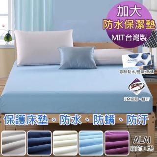 【ALAI寢飾工場】極致100%防水防蹣床包式保潔墊 加大6×6.2尺(台灣製造 專利雙認證)