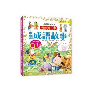 我的第一本:中國成語故事