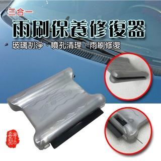 【金德恩】汽車清潔保養雨刷/台灣製造(車窗/噴孔 修護整新器 一次搞定)
