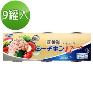 【Hagoromo】油漬鮪魚罐(9罐入)