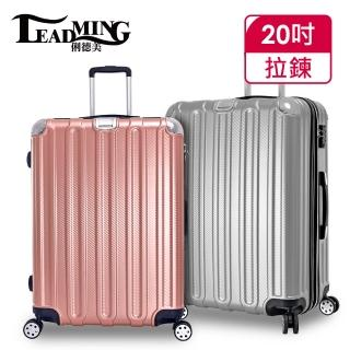 【Leadming】微風輕旅20吋防刮耐撞亮面行李箱(5色可選)