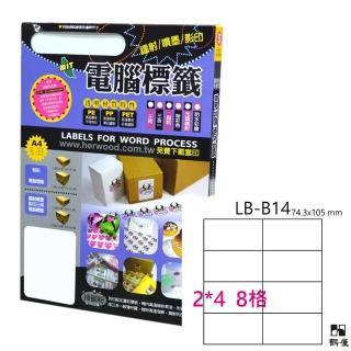 【鶴屋】LB-B14 鐳射/噴墨/影印三用電腦標籤(105張/盒)