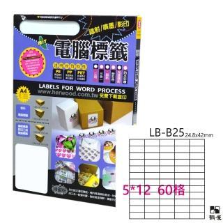 【鶴屋】LB-B25 鐳射/噴墨/影印三用電腦標籤(105張/盒)
