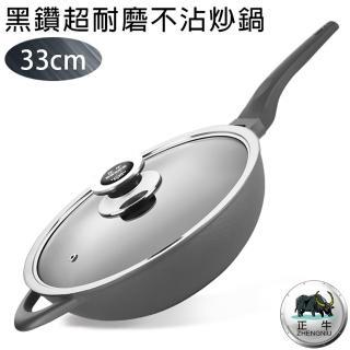 【正牛】黑鑽超耐磨不沾炒鍋33CM(炒鍋 不沾炒鍋 33cm)
