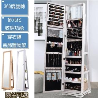 【C&B】思薇亞360度旋轉首飾收藏穿衣鏡櫃(三色可選)