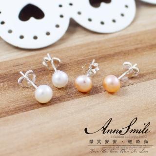 【微笑安安】5MM天然淡水小珍珠925純銀耳環(共2色)