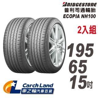 【BRIDGESTONE 普利司】BRIDGESTONE 普利司_NH100_195/65/15_2條組_小資輪胎(適用Altis.Mazda3.Wish等車型)