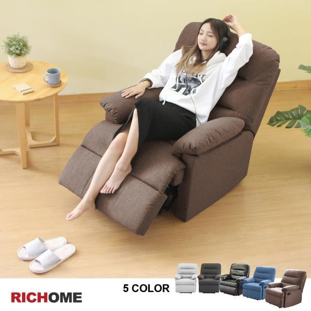 【RICHOME】多功能休閒單人沙發躺椅(5色)/