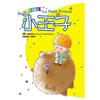 【福地】小王子 Le Petit Prince(心靈成長、兒童讀物、世界文學、    漫畫)
