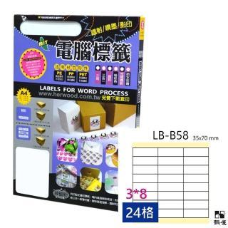 【鶴屋】LB-B58 鐳射/噴墨/影印三用電腦標籤(105張/盒)