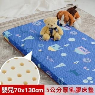 【米夢家居】夢想家園-冬夏兩用馬來西亞進口100%天然乳膠嬰兒床墊-深夢藍(70X130cm)