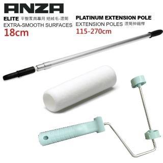 【Anza 瑞典原裝進口】滾筒刷伸縮桿組 滾筒架/短絨毛滾筒/伸縮桿(平整家具產品專用 白色 18cm)
