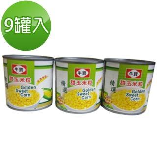 【牛寶】甜玉米粒(340g*9)