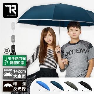 【TDN】防回彈反光超撥水自動開收傘(安全中棒超大傘面自動傘雙人傘親子傘B6689)