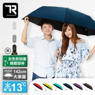 【TDN】防回彈降溫13度黑膠自動開收傘(安全中棒超大傘面自動傘B6672)