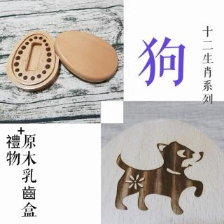 【gift4U 禮物+】台灣客製兒童乳牙保存盒-十二生肖 狗(乳牙盒 乳齒盒 兒童禮 小學生 成長紀念)
