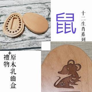 【gift4U 禮物+】台灣客製兒童乳牙保存盒-十二生肖 鼠(乳牙盒 乳齒盒 兒童禮 小學生 成長紀念)
