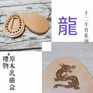 【gift4U 禮物+】台灣客製兒童乳牙保存盒-十二生肖 龍(乳牙盒 乳齒盒 兒童禮 小學生 成長紀念)