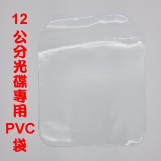【臺灣 】高透度高韌性不傷手四圓角CD BD DVD 光碟PVC袋 光碟袋 PVC袋 透明