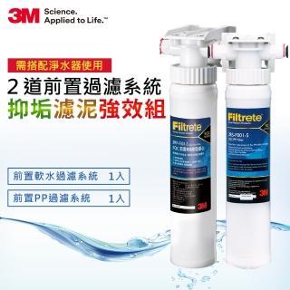 【3M】強效抑垢+濾泥沙組-前置樹脂軟水系統+SQC前置PP過濾系統(共兩道前置系統)