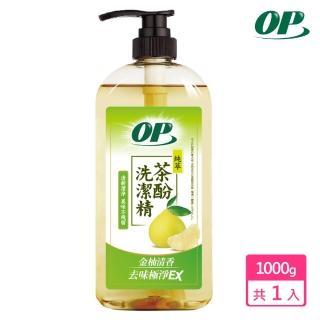 【OP】純萃茶酚洗潔精-金柚清香(1000g)