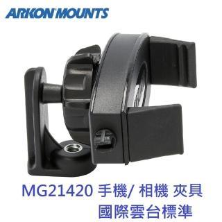 【ARKON】標準雲台規格 萬用手機相機夾具 MG21420(自拍棒夾具 手機夾具)
