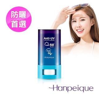 【Hypanique 涵沛】高係數全新抗UV完美智能防曬棒(2018新品)