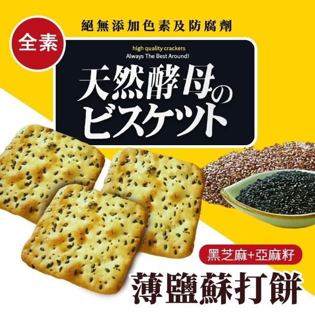 【日日旺】天然酵母 黑芝麻亞麻籽薄鹽蘇打餅(320g)