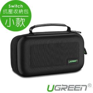 【綠聯】任天堂Switch抗壓收納包/配件保護包 小款