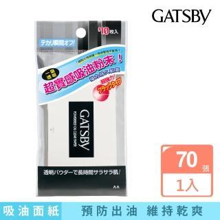【GATSBY】蜜粉式清爽吸油面紙70張入
