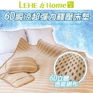 【LEHE Home樂合家】6D瞬涼超彈力釋壓涼墊(雙人)
