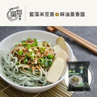 【吳獨麵】藍藻米豆簽+麻油薑香醬 純素-3包入-含醬(快煮麵、無毒麵、泡麵)