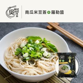 【吳獨麵】日曬米豆簽-南瓜麵+羅勒醬 五辛素-3包入(快煮麵、無毒麵、泡麵)