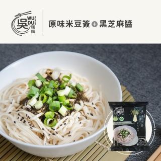 【吳獨麵】日曬米豆簽-原味麵+黑芝麻醬 純素-3包入(快煮麵、無毒麵、泡麵)