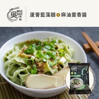 【吳獨麵】蘆薈藍藻麵+麻油薑香醬 純素-3包入-含醬(快煮麵、無毒麵、泡麵)